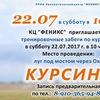 КУРСИНГ->22.07.2017->Рязань->Собаки->КЦ Феникс