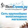 Велосипеды на ВелоСтрана.ру