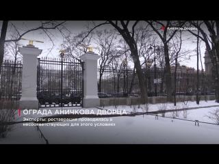 Ограда Аничкова дворца разрушается спустя месяц после реставрации