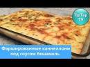 ✔ФАРШИРОВАННЫЕ КАННЕЛЛОНИ ПОД СОУСОМ БЕШАМЕЛЬ cannelloni with sauce beshamel