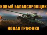 НОВЫЙ БАЛАНСИРОВЩИК. НОВАЯ ГРАФИКА. ОТВЕТЫ РАЗРАБОТЧИКОВ [ World of Tanks ]