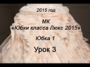 Юбки класса Люкс 2015 Юбка 1 Урок №3