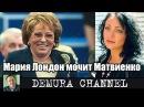 Бесстрашная Мария Лондон мочит Валентину Матвиенко - Тютину