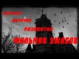 Всеобщая история жанра Фильмов Ужасов