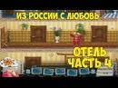 Отель часть 4. Как достать соседа Из России с любовью