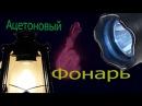 Опыт Ацетоновый фонарь!