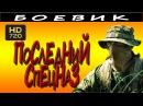 ПОСЛЕДНИЙ СПЕЦНАЗ 2016. Новые русские боевики 2016 HD