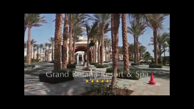 GRAND ROTANA RESORT SPA 5*, Египет, Шарм-эль-Шейх