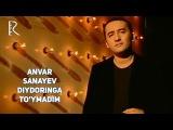Anvar Sanayev - Diydoringa to'ymadim Анвар Санаев - Дийдоринга туймадим