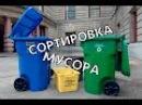 Как во Франции сортируют мусор | Дима Левенец 11