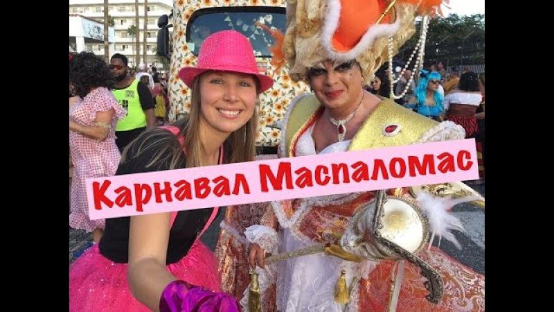 Карнавал Маспаломас
