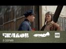 Чкалов | 5 Серия | Сериал в HD