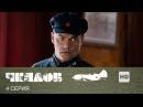Чкалов | 4 Серия | Сериал в HD
