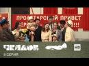 Чкалов | 8 Серия | Сериал в HD
