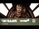 Чкалов | 7 Серия | Сериал в HD