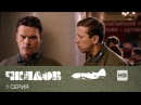 Чкалов | 1 Серия | Сериал в HD
