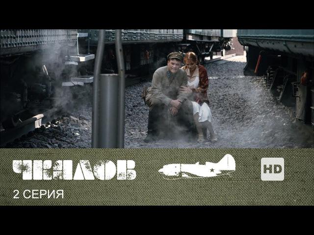 Чкалов | 2 Серия | Сериал в HD