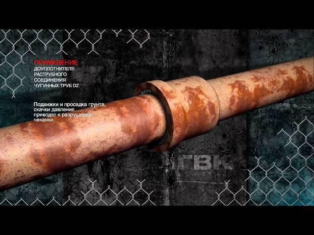 ГВК Доуплотнитель раструбных соединений чугунных труб