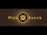 Новая платформа для потребительских обществ. МiрЪ БанкЪ. Участие ПО в городских конкурсах.