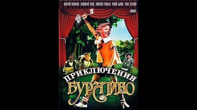 Приключения Буратино, 2 серия (1975) » Freewka.com - Смотреть онлайн в хорощем качестве