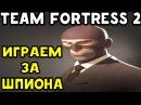Team Fortress 2 - Хитрости Шпиона Царь Горы 2
