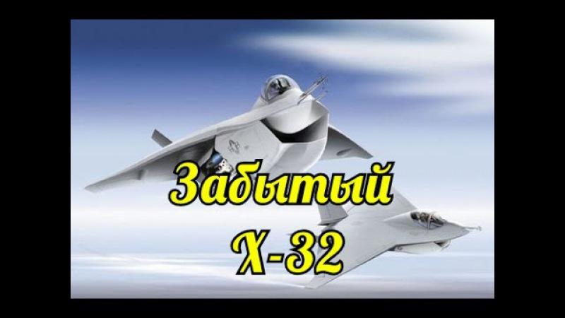 Забытая легенда X-32: Почему Пентагон предпочел F-35