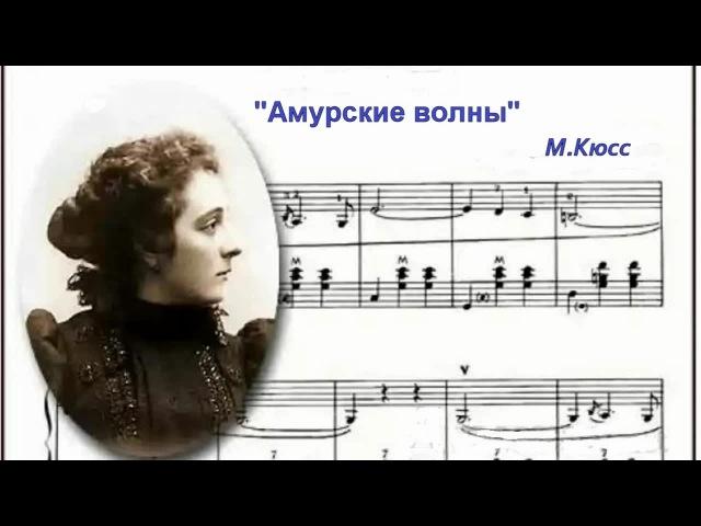 М.Кюсс Амурские волны вальс на гармони
