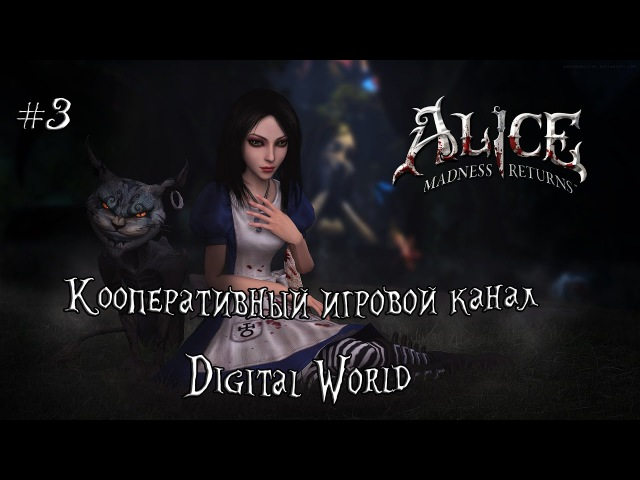 Alice: Madness Returns 3 - Страна Чудес - Страна Кошмаров