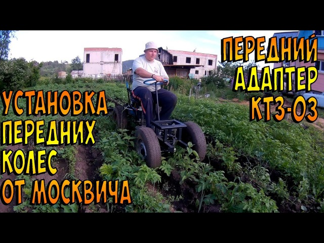 Колеса от Москвича на переднем адаптере КТЗ-03мотоблок Нева