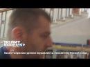 Казак Гаврилюк уронил журналиста, показв ему боевой гопак