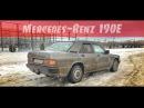 TESTDRIVE Mercedes-Benz 190E W201 / 1.8 / 109HP / 1991