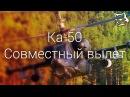Ка-50 - Совместный вылет (DCS World)   WaffenCat