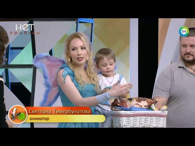 Участие в передаче Нет Проблем телеканал МИР Аниматор Как играть с ребенком