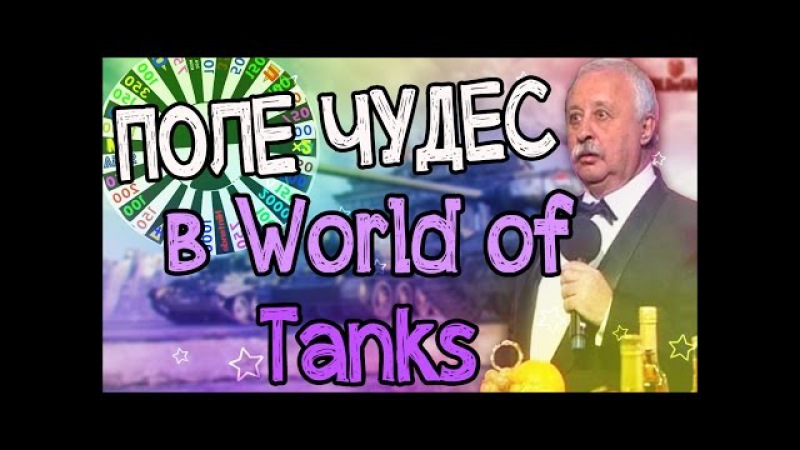 Поле чудес в World of Tanks