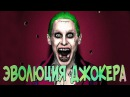 Эволюция Джокера на телевидении и в кино (1966-2016)