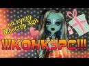 КОНКУРС на куклу Френки Монстр хай | Frankie Stein | Monster High |