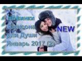 Новинки Шансона для Души_Январь 2017 (2)