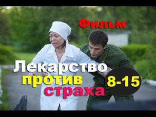 Фильм,Лекарство против страха,серии 8-15,Русские сериалы про врачей, Сериалы про войну