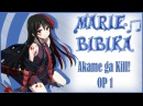 Akame ga Kill OP 1 Skyreach убийца Акаме опенинг Кавер на русском от Marie Bibika