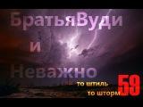 БратьяВуди ft. NEBAЖNOпятьдесят девять
