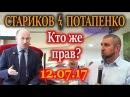 ПОТАПЕНКО vs СТАРИКОВ. Схватка в прямом эфире! Зависимость России от западных технологий 12.07.17