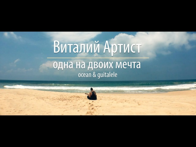 Без Билета - Одна на двоих мечта (acoustic)