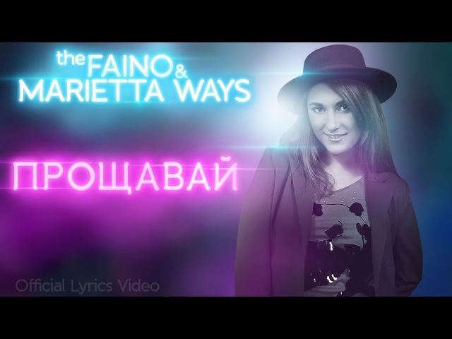 Marietta Ways Прощавай Remix THE FAINO