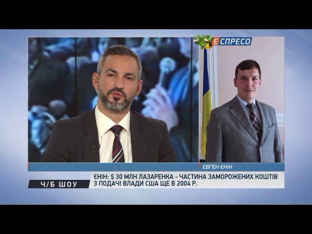 Українське слідство має унікальні докази махінацій Лазаренка