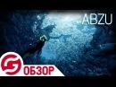 Глубоководные чудеса - обзор Abzu.