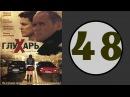 Глухарь 2 сезон 48 серия 2009 год русский сериал