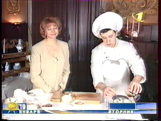 Завтрак с Роксаной ОРТ 19.01.1999