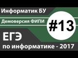 Решение задания №13. ЕГЭ по информатике - 2017. Демоверсия ФИПИ.