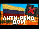 ХАРТВОРЛД - ПОСТРОЙКА АНТИ-РЕЙД ДОМА В РАЗНЫХ БИОМАХ/NO RAID HOUSE HURTWORLD! 98