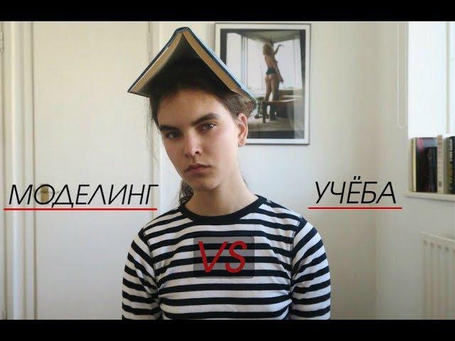 МОДЕЛИНГ VS УЧЕБА. Мой выбор » Freewka.com - Смотреть онлайн в хорощем качестве